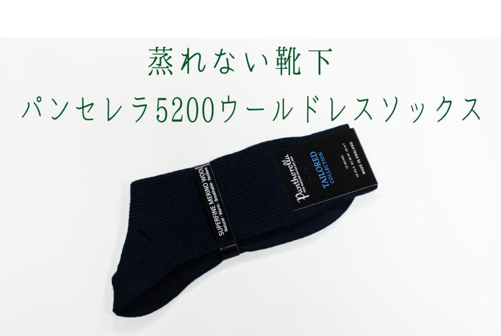蒸れない靴下パンセレラ5200ウールドレスソックス