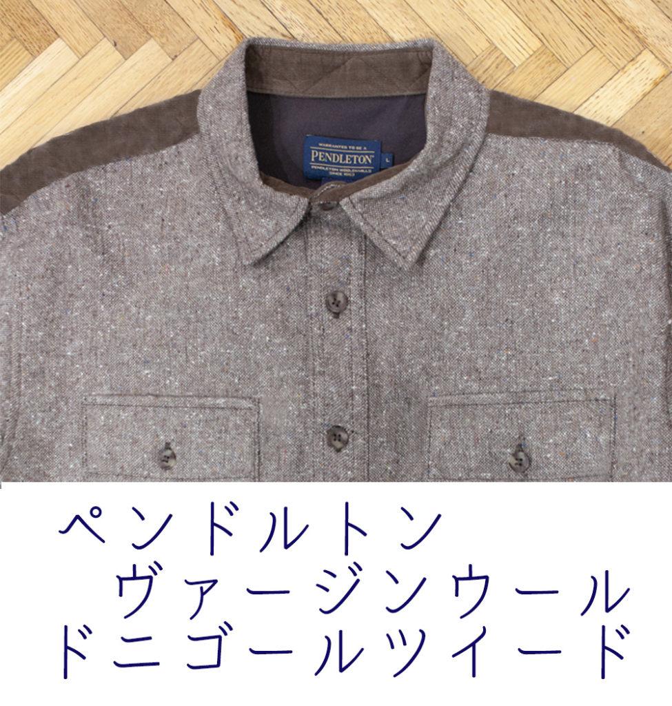 ペンドルトン・ドニゴールアウトドアシャツ・ブラウンドニゴール