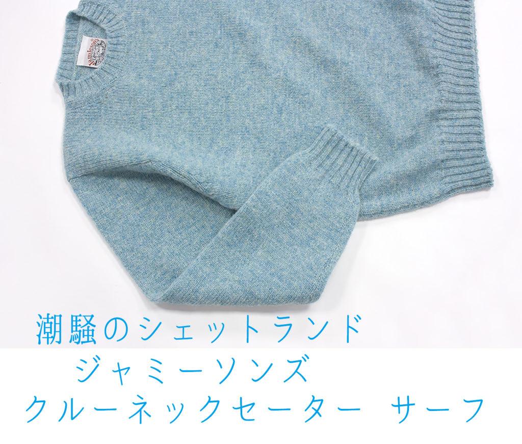 ジャミーソンズクルーネックセーターサーフ