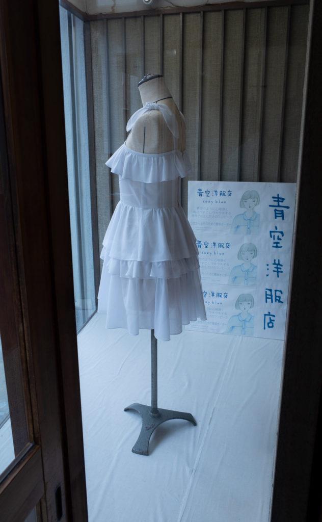 青空洋服店セイコ