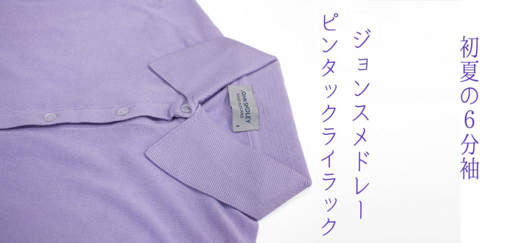 ジョンスメドレー6分袖ポロシャツS4064ピンタックライラック
