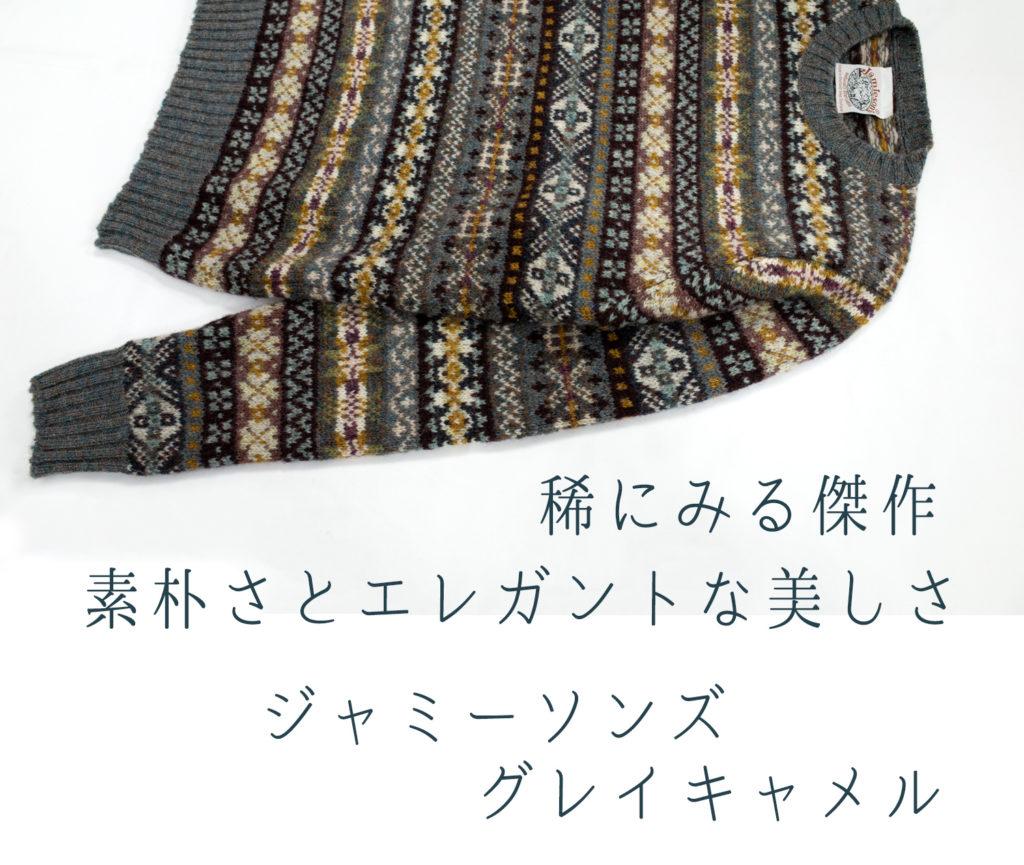 ジャミーソンズフェアアイルクルーネックセーターグレイキャメル