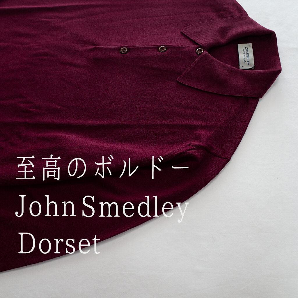 ジョンスメドレーポロシャツDORSETドーセット・ボルドー